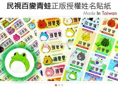 S15 民視百變青蛙 Flog 姓名貼紙 標準版 卡通 精品 團購 質感 小禮品 訂做 訂作 上班族 批發《頭寶寶》
