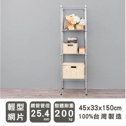 【免運】45x33x150cm 輕型四層電鍍鐵架/波浪架/鐵力士架/層架/收納架/置物架/鞋架