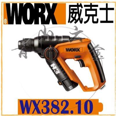『青山六金』現貨附發票 威克士 WORX WX382.10 12V 電錘 充電 電鎚 電動鎚鑽 電鑽 起子機 WX382