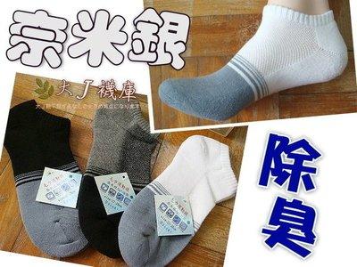 M-3奈米銀氣墊船襪隱形襪踝襪【大J襪庫】銀纖維-短襪隱形襪-腳底加厚毛巾襪-男女生黑灰白色-彈性襪踝襪-抗菌除臭襪!