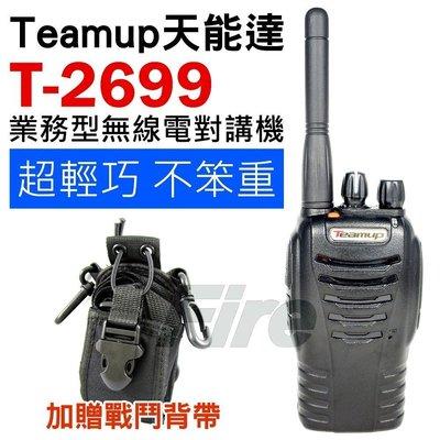 《實體店面》【加贈戰鬥背帶】Teamup 天能達 T-2699 業務型 無線電對講機 調頻收音機 超輕巧 T2699