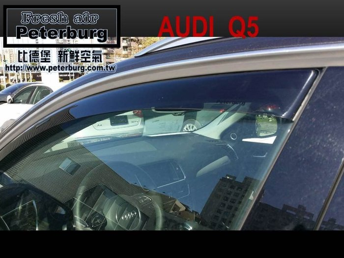 比德堡崁入式晴雨窗 奧迪 AUDI Q5 2代 2009-2017專用 賣場有多種車款車型 原廠品質(全車四片價)
