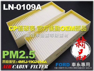 【PM2.5】FORD 福特 FOCUS II MK2 2代 原廠 正廠型 冷氣濾網 空調濾網 冷氣芯 非 活性碳 3M