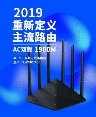TP-Link TL-WDR7660 無線路由器/雙頻/3T3R/AC1900/六天線/2019最新款/好康大方送!!!