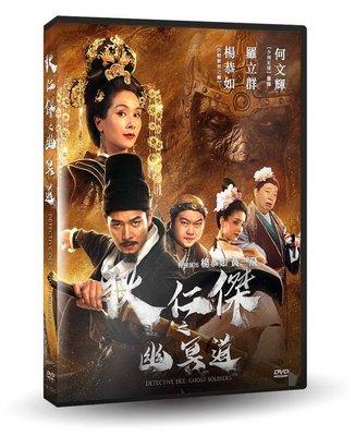 [DVD] - 狄仁傑之幽冥道 Detective Dee:Ghost Soldiers ( 車庫正版) -預7/26發