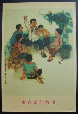 文革宣傳畫海報--67