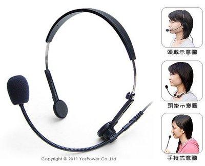 MP-1350 悅適牌頭戴式麥克風(TA4F接頭) /頭戴、頸掛、手持三用