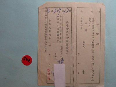 極早期, 民國60年,高雄,旅館住宿登記卡**稀少品