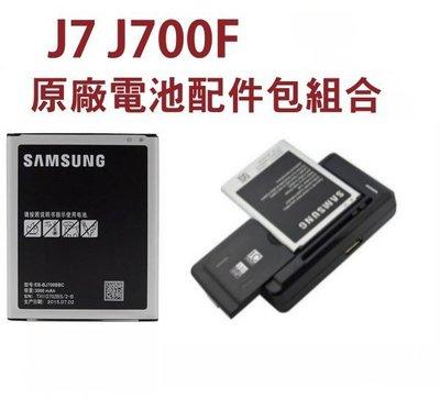 三星 Galaxy J7 J4 2018 J700F J7008 原廠電池+可調式充電器【配件包】不是【J7 2016】