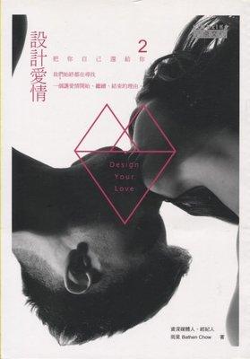 蒼穹書齋:二手\把你自己還給你2:設計愛情\立京文化\周昊 Bathen Chow\滿額享免運優惠
