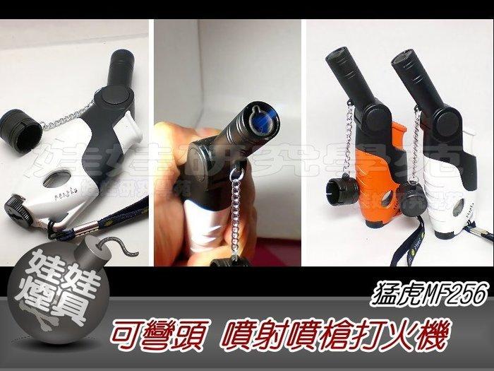 ㊣娃娃研究學苑㊣購滿499免運費 可彎頭 可彎曲調整角度 噴射 噴槍 打火機 猛虎 MF256 (SB177)
