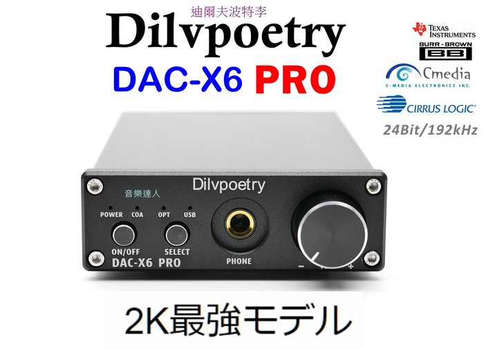 """""""音樂達人""""2K最強機種 勝DAC-X6 Dilvpoetry DAC-X6 pro 全機支援24/192 可前級調音量"""