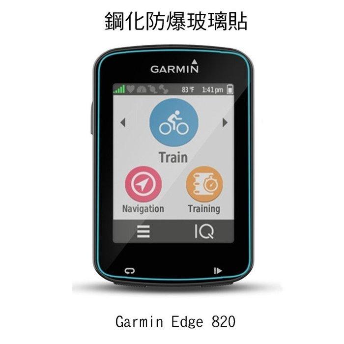 *Phone寶*GARMIN Edge 820 自行車衛星導航 鋼化防爆玻璃貼 高硬度 高清晰 高透光 9H
