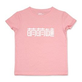 降價囉~~轉賣全新Plenty Collection 萌萌噠(T)-櫻花粉-4-6Y 短袖T-shirt