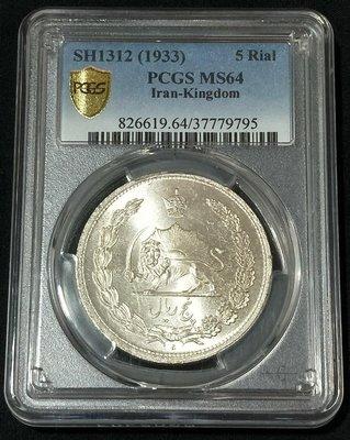PCGS MS64 1933年伊朗5里拉獅子銀幣