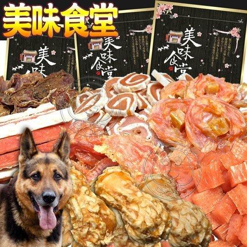 【??培菓寵物48H出貨??】美味食堂》手工烘培機能雞肉零食系列大包裝多口味/包 特價125元(自取不打折)