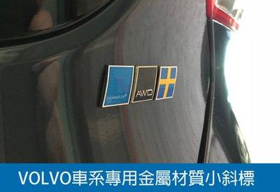 VOLVO全車系金屬材質小斜標貼INSCRIPTION AWD RDESIGN POLESTAR北極星進氣霸水箱護罩銘牌