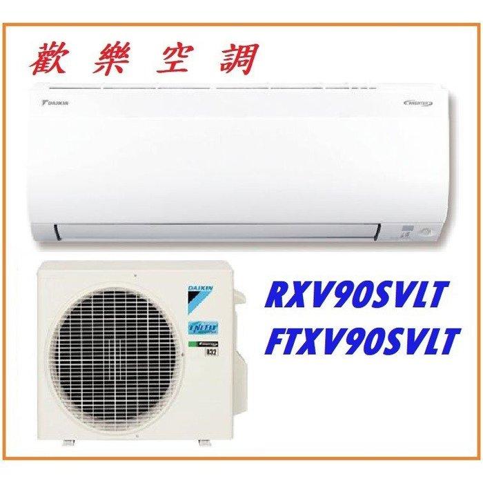 💰買大金送現金💰大金DAIKIN冷暖變頻變頻冷氣(大關S系列)/壁掛式/RXV90SVLT.FTXV90SVLT