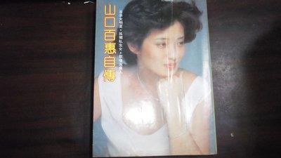 【媽咪二手書】山口百惠自傳  國正書局  73  6F33