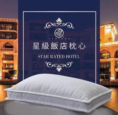 【玫瑰物語】星級立體羽絲絨枕頭星級飯店枕心結婚禮嫁妝寢具居家生活寢飾STAR RATED HOTEL