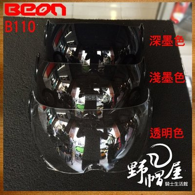 三重《野帽屋》特價出清!BEON B100 鏡片 安全帽 配件。透明、淺墨、深墨、電鍍