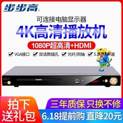 【安安3C】步步高DVD影碟機家用EV...