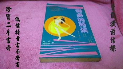 【珍寶二手書齋Fm13】潮來的時候ISBN:9578525141│文化生活 林耀德 駱以軍等
