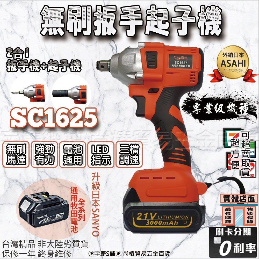 預購中 刷卡分期 高扭力350N.m ASAHI SC1625 單電池 無碳刷 衝擊扳手 起子機 電動板手 21V