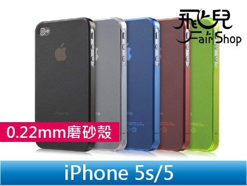 【飛兒】 iPhone 5s/5 超薄 磨砂 防指紋 硬殼 保護殼 手機殼 手機套 保護套  iPhone5s 6色可選