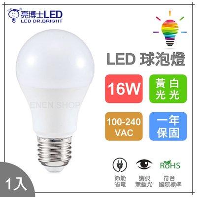 『Enen Shop』@亮博士DR.Bright LED球泡燈|16W 白光/黃光