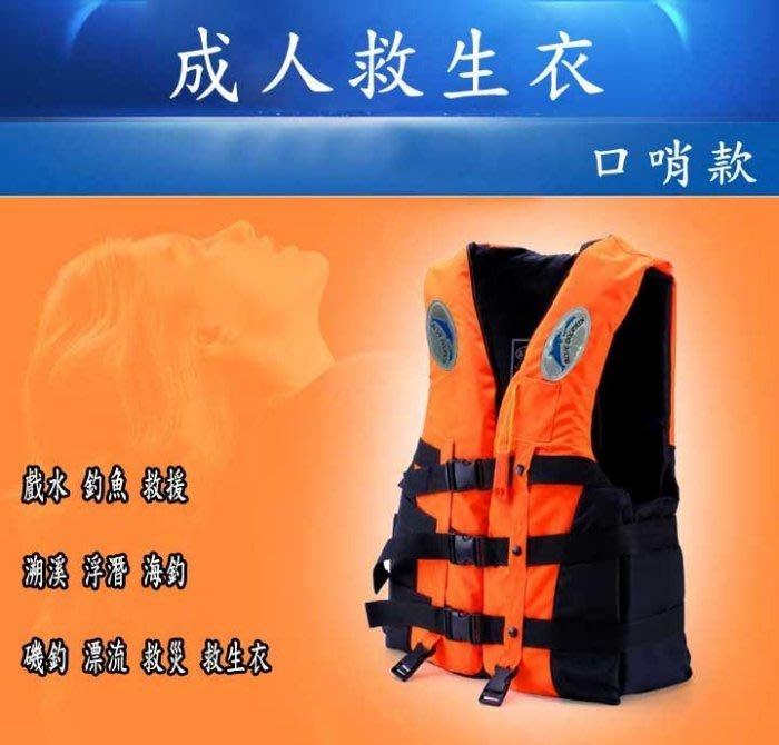 (附帶口哨款)L- XL- XXL號 任選/高浮力救生衣/戲水/釣魚/救援 溯溪 浮潛 海釣 磯釣 漂流救生衣 抗洪加厚
