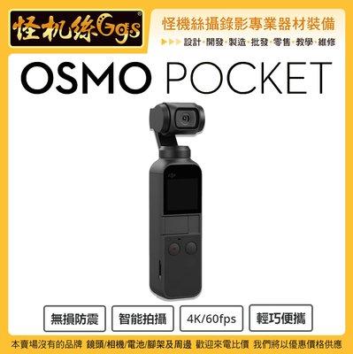 6期含稅 怪機絲 DJI 大疆 OSMO POCKET 三軸雲台相機 攝影機 穩定器 口袋機 錄影 DOP