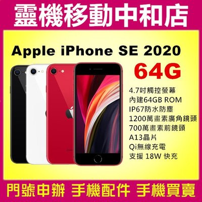 [門號專案價]APPLE iPhone SE 2020 [64GB] 4.7吋/IP67防水/無線充電/指紋辨識/快充