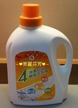 ~💛佩佩代購💛~ COSTCO好市多.代購ORANGE HOUSE橘子工坊四效酵素洗衣精(4000ml)$559元