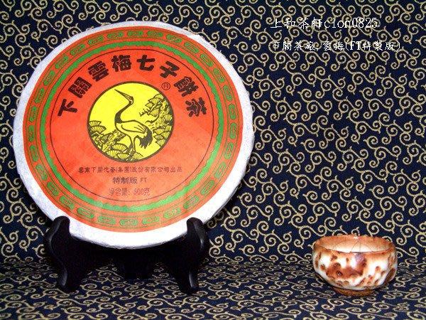 上和茶軒*2008*下關茶廠*雲梅七子餅(FT特製版)500g,單餅價!