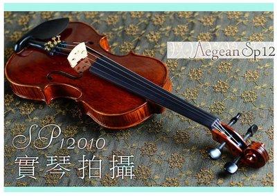 【嘟嘟牛奶糖】愛琴海 SP12手刷虎紋小提琴.精緻嚴選.法式規格.手刷質感更升級SP10