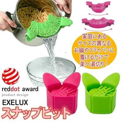 日本 EXELUX 可折疊水切 湯切 料理 濾水鍋邊夾 現貨