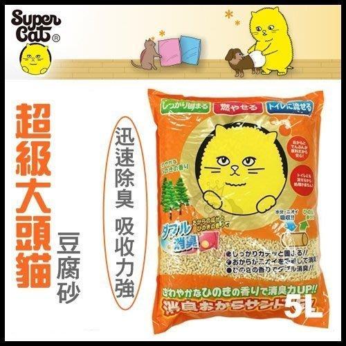 日本Super cat 超級大頭貓豆腐砂5L*8包(免運)