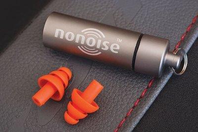 荷蘭製 NoNoise 騎士濾音器 (降噪值大於 MotoSafe Tour)