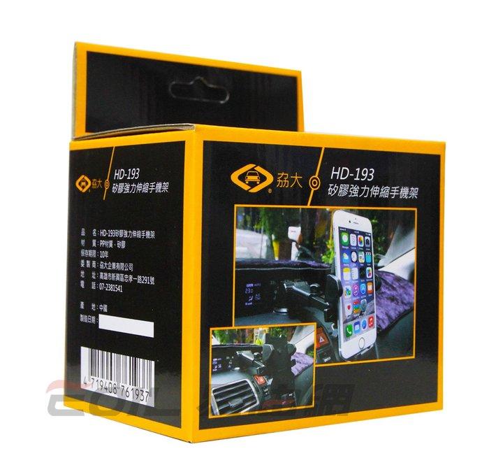 【易油網】矽膠強力伸縮手機架 儀表板專用HD-193伸縮導航架 MOBIL