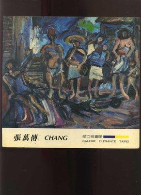 【易成中古書】《張萬傳畫冊 CHANG》│愛力根畫廊│583