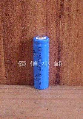 Depend 14500 3.7V 1600mah 高容量 鋰電池 大容量 14500鋰電池li-ion