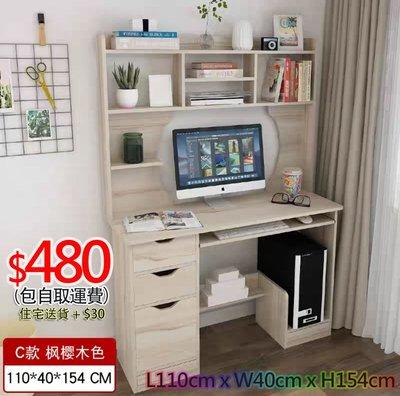 $480- 書架+櫃桶+電腦桌 (加寬110cm)書櫃 電腦枱 Desk + Bookshelf *住宅送貨加40元