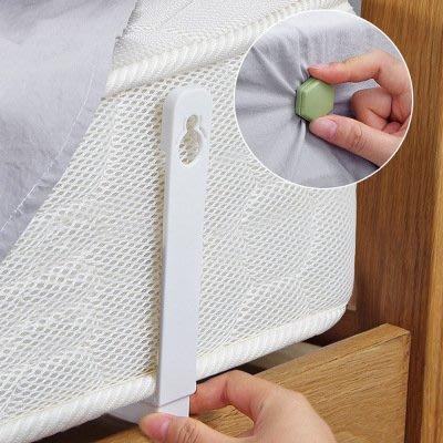 海馬寶寶 短款床單固定器 床單固定扣 床單防滑固定夾 床套隱形固定器