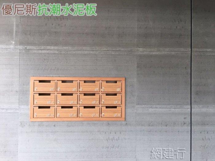 網建行【優尼格抗潮水泥板】3呎x4呎x12.5mm 每片870元 清水模 水泥板 高防水防潮 屋頂綠化