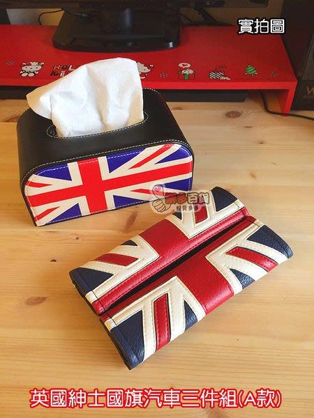 樂多百貨 英國紳士國旗三件組A款/皮革硬殼面紙盒安全帶保護套/高質感汽車精品/車用面紙盒/mini cooper BMW