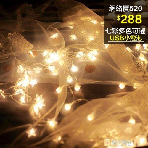 LED圓球彩燈閃燈串燈滿天星星燈婚房裝飾燈電池浪漫小彩燈【全網最低價!!】