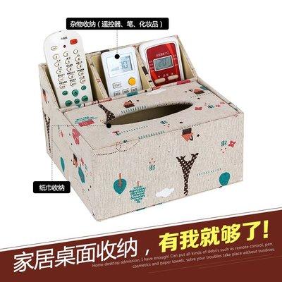 多功能面紙盒創意客廳布藝遙控器收納盒家用抽紙盒麻布餐巾紙抽盒CLSJ10187