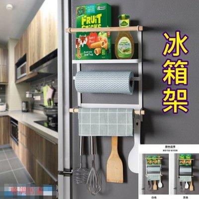格調居家日系冰箱掛架 磁鐵側掛架 廚房置物架 洗衣機側壁置物架 廚房紙巾收納架   小冰箱
