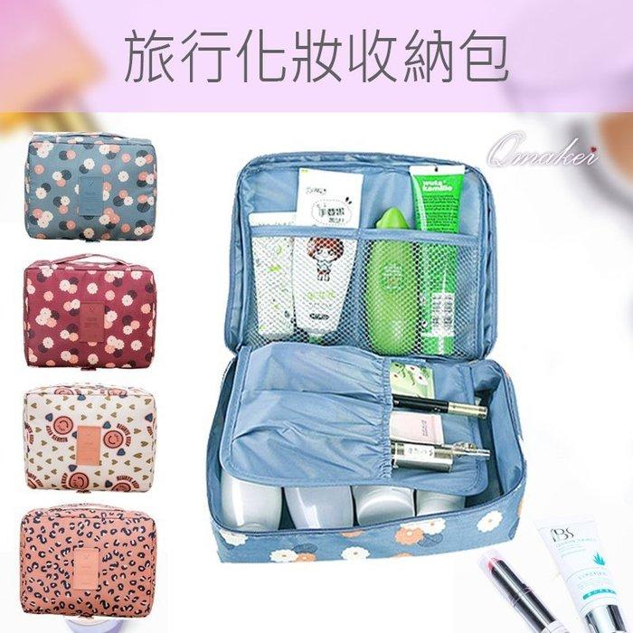 Qmaker 防水多功能 牛津布 旅行化妝包 收納包 洗漱包